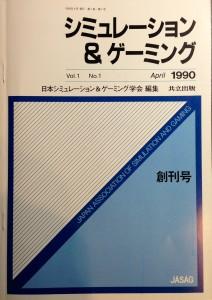 シミュレーション&ゲーミング Vol.1 No.1